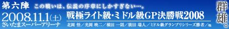 081101_sengoku01.jpg