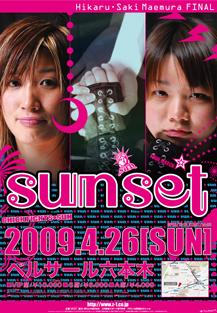 090426_sun_01.jpg