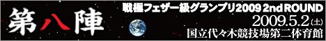 090502_sengoku8_01.jpg