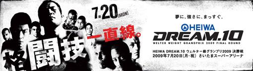 090720_dream10_01.jpg
