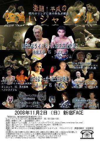 縮小2008.11.JPG