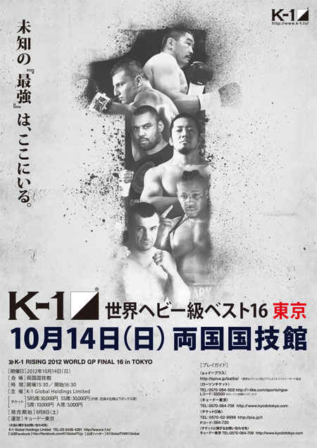 K-1 RISING 2012 WORLD GP FINAL 16